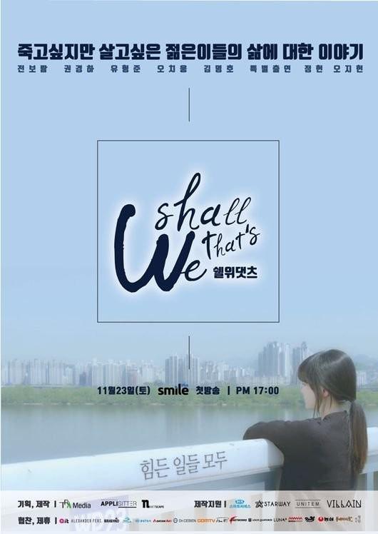 Shall-We-Thats