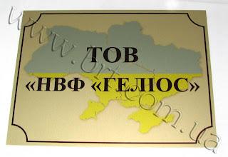 """Photo: Офісна табличка для НВФ """"Геліос"""". Метал, повнокольоровий друк"""