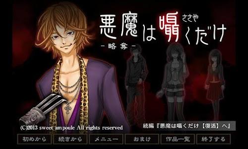 悪魔は囁くだけ【3】 -略奪- screenshot 0