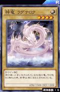 神竜ラグナロク