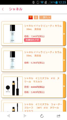 免費下載購物APP|海外ブランド美容化粧品・コスメや香水通販 P-SHOP app開箱文|APP開箱王