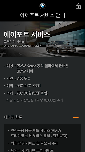 BMW Plus for PC