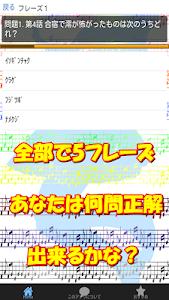 ファンクイズforけいおんversion screenshot 1