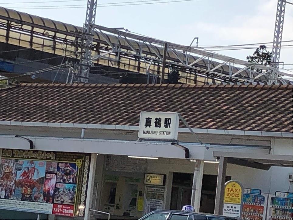 東海道線の真鶴駅