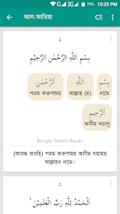 কুরআন মাজিদ (Quran Majid)- screenshot thumbnail
