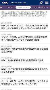 NECアプリ- screenshot thumbnail