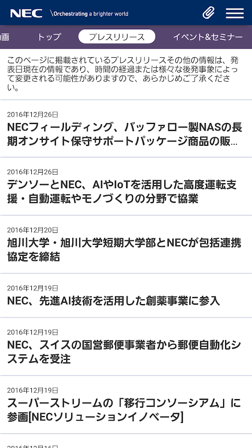NECアプリ- screenshot