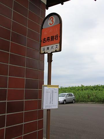 沿岸バス 上平バス停_06