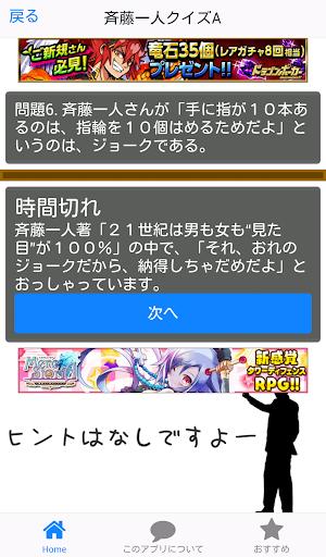 免費下載娛樂APP|日本一の大金持ち!!斉藤一人検定 app開箱文|APP開箱王