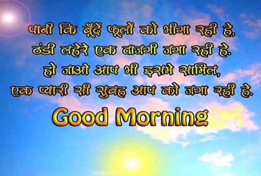 Hindi Good Morning Image screenshot 2