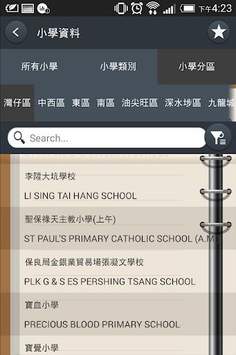 香港中小學指南