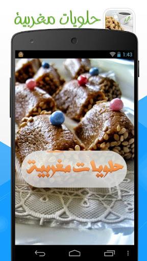 حلويات مغربية سهلة وسريعة 2015