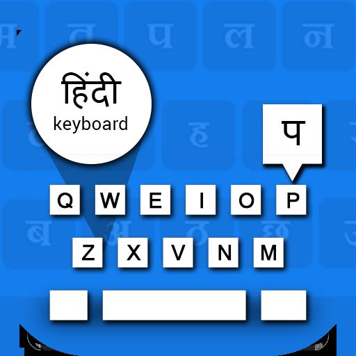 Hindi Voice Typing Keyboard - हिंदी वॉयस कीबोर्ड.