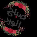 ملصقات صباح الخير للواتس  Stickers icon