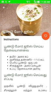 Healthy Juice Recipes in Tamil - náhled
