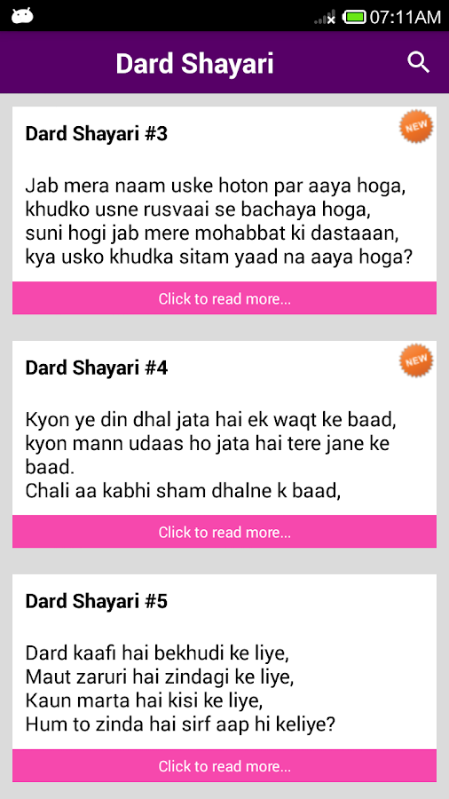 How to play sher bakri
