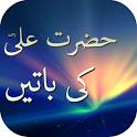 Aqwal Hazrat Ali(R.A)+Baatien icon