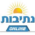 נתיבות אונליין  NETIVOT ONLINE icon