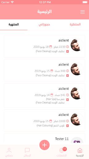 u0641u0627u062au0646 1.4 screenshots 2