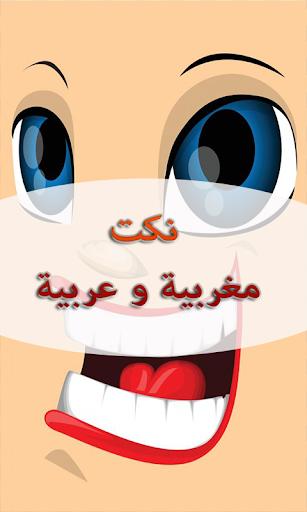 نكت مغربية و عربية مضحكة 2015