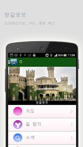 방갈로르오프라인맵