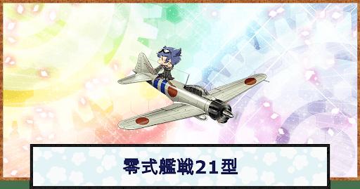 零式艦戦21型 アイキャッチ