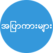 အျပာကားမ်ား APK icon