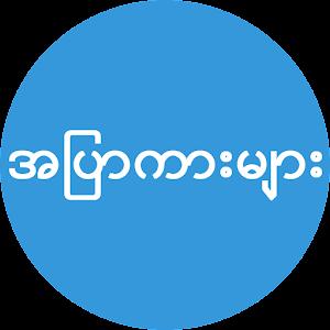 အျပာကားမ်ား APK Download for Android