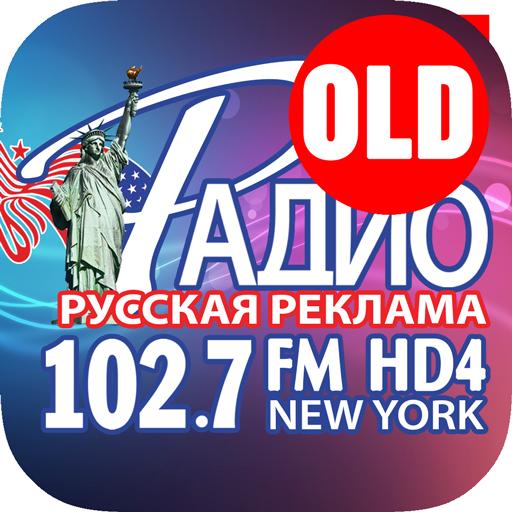 Радио Русская Реклама - OLD