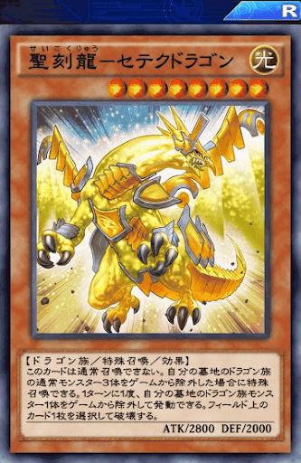 聖刻龍セテクドラゴン