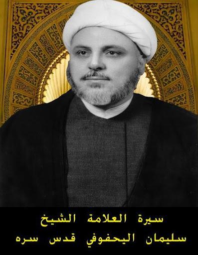 سيرة الشيخ سليمان اليحفوفي