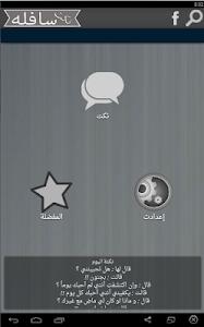 نكت سافلة screenshot 0