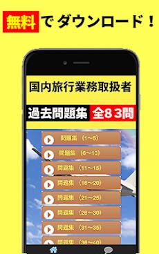 国内旅行業務取扱管理者 資格試験過去問題集 人気資格 解説付きで独学勉強対策 テキスト 無料アプリのおすすめ画像1