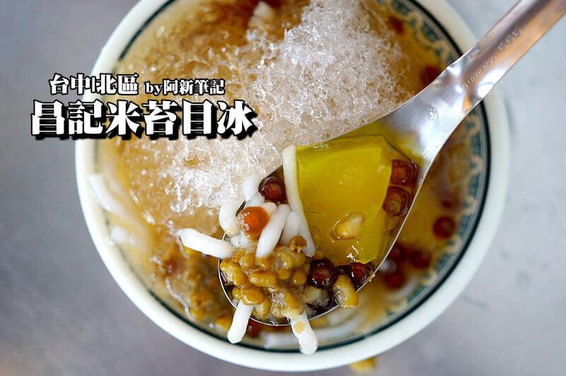台中北區冰品,永興街冰品,昌記米苔目冰