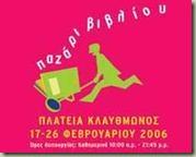 pazari_book