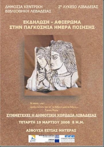 biblafisa2