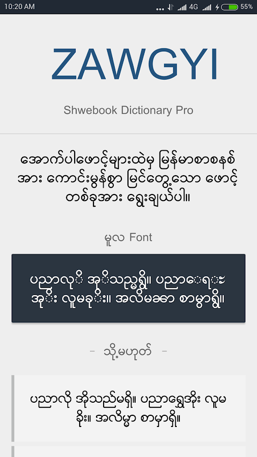 Shwebook Dictionary Pro for Android Free Download - 9Apps