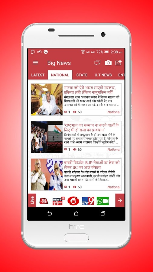 Big News - Hindi News- screenshot