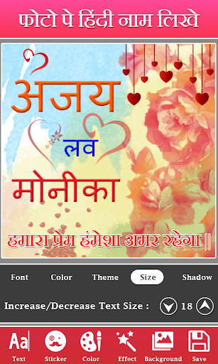 Photo Pe Naam Likhna : Write Hindi Text on Photos 1.1 screenshots 6