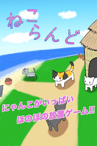 ねこらんど - ほのぼの猫放置ゲーム
