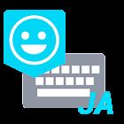 KK日本語入力キーボードアプリ - 顔文字 & 絵文字 icon
