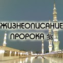 Жизнеописание Пророка ﷺ (сира) icon