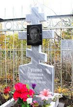 Photo: Гусева Прасковья Петровна 1883-1963 Фото для сайта http://новодевичье.рф