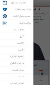 Dr. Mohamed Hany Ashour screenshot 3