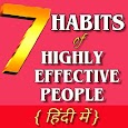 7 habits of highly effective people - Hindi me