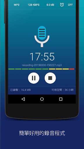 Hi-Q MP3 Voice Recorder Free