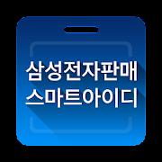 삼성전자판매 스마트아이디