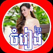 Khmer Music - Khmer Songs Remix