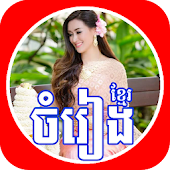 Khmer Music - Khmer Songs Remix