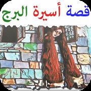 قصة أسيرة البرج قصص قبل النوم